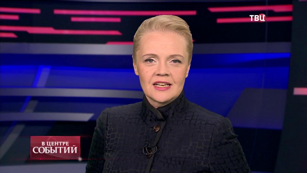22.05.2020. В центре событий с Анной Прохоровой