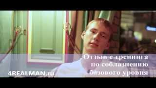 Тренинг соблазнения (Нижний Новгород). Отзыв(, 2013-12-09T23:39:11.000Z)
