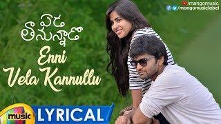 Enni Vela Kannullu Full Song Lyrical | Eda Thanunnado Telugu Movie Songs | Charan Arjun |Mango Music