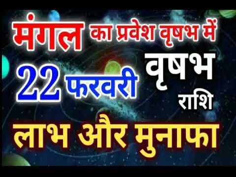22 February 2021 Mangal Ka Gochar | 22 फरवरी मंगल का वृषभ में प्रवेश वृषभ राशिफ़ल।