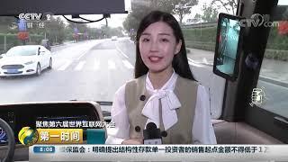 《第一时间》 20191020 2/2| CCTV财经