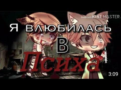   сериал   Я ВЛЮБИЛАСЬ В ПСИХА  7 серия  Gacha Life  