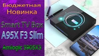 новинка TV Box A95X F3 Slim на новом процессоре Amlogic S905X3 Обзор