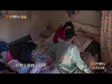 《变形计之青春映画》:奶奶分享家人老照片,金子涵被弟弟的婴儿照笑出表情包 X-Change 【湖南卫视官方HD】