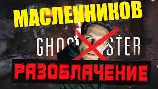 РАЗОБЛАЧЕНИЕ МАСЛЕННИКОВА | РАЗОБЛАЧЕНИЕ GHOSTBUSTER | АНАЛИТИКА GhostBuster с Егором Кридом