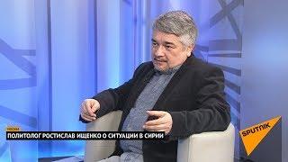 Политолог Ростислав Ищенко о ситуации в Сирии. Выпуск от 16.04.2018