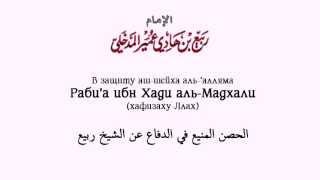 аль-Фаузан | шейх Раби'а аль-Мадхали мурджиит?!