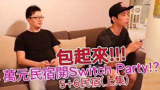 【開箱趣】花萬元包民宿 爽玩Switch  5+6民宿(上集)〈羅卡Rocca〉