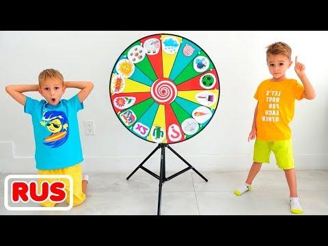 Влад и Никита играют с волшебным колесом