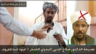 فضيحة الدكتور صلاح الدين البدوي الخنجر || قرية قريش ولاية نهر النيل || عبود عبدالمعروف