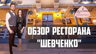 Обзор ресторана Шевченко. Рестораны Киева для свадьбы. Банкетный зал Киев. Кафе Киева.