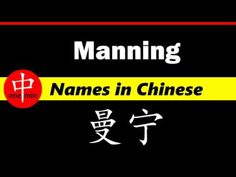 How to Say Your Name MANNING in Chinese?