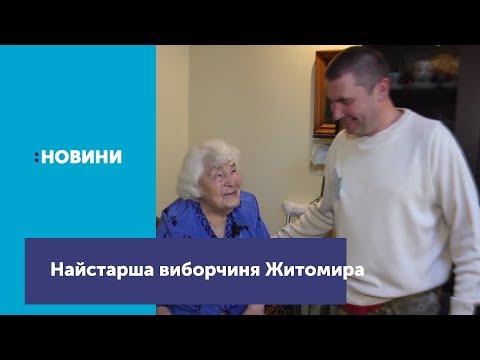 Телеканал UA: Житомир: Найстарша виборчиня Житомира_Канал UA: ЖИТОМИ 21.07.19