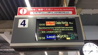 近鉄西大寺駅の電光掲示板の字が黄色かった