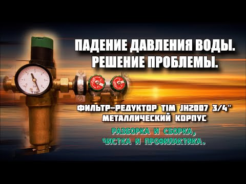 Падение давления воды. Фильтр воды TIM JH2007 3/4