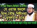 যে ওয়াজ শুনলে হিন্দু বৌদ্ধ  মুসুলমান হবে Bangla Waz Sadikur Rahman Al Azhari
