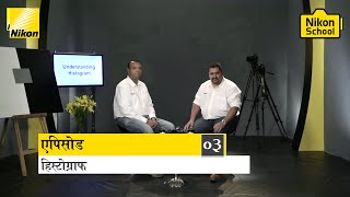 New Nikon School D-SLR Tutorials - Histogram - Episode 3 (Hindi)
