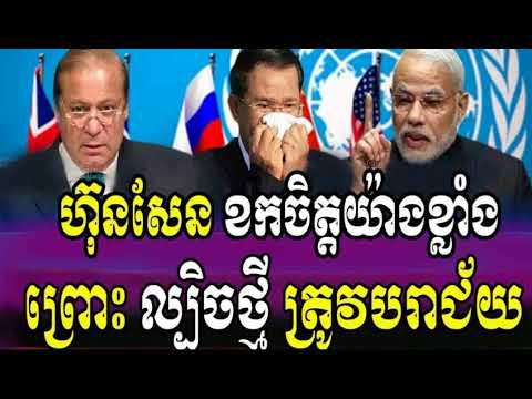 Cambodia News 2018 | RFA Khmer Radio 2018 | Cambodia Hot News | Night, On Monday 16 April 2018