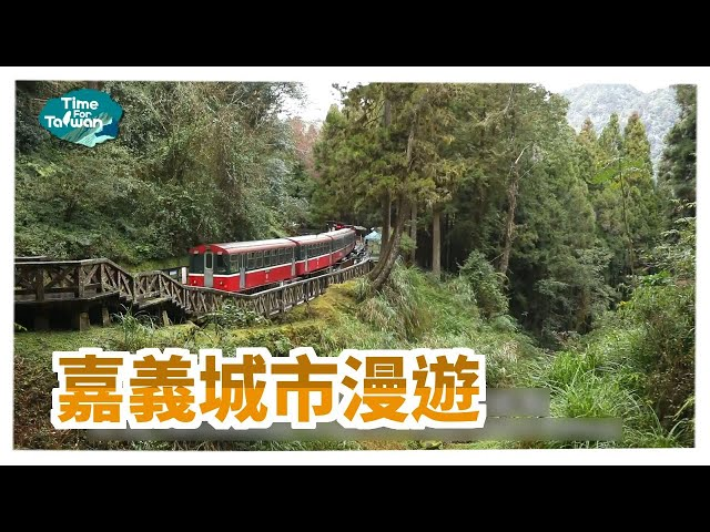 嘉義城市漫遊|Time for Taiwan - Taiwan Tourist Shuttle