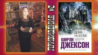 Призрак дома на холме Ширли Джексон  | Обзор книги  Призрак дома на холме | ПРИВИДЕНИЯ #2