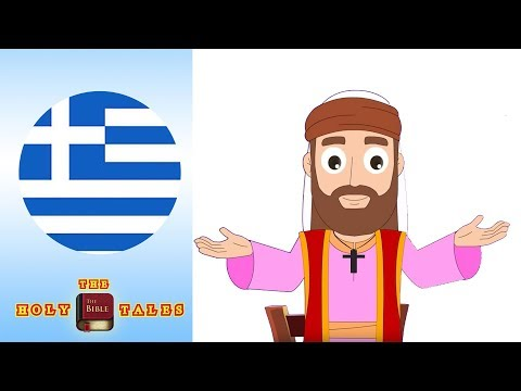 Paul In Athens I New testament Stories I Animated Children's Bible Stories