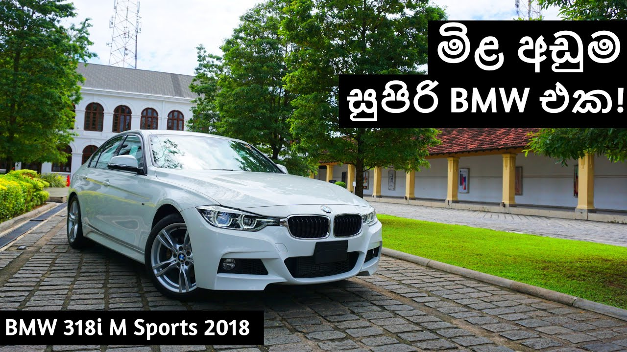 BMW 318i M Sports 2018 Review (Sinhala)