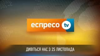Експресо TV