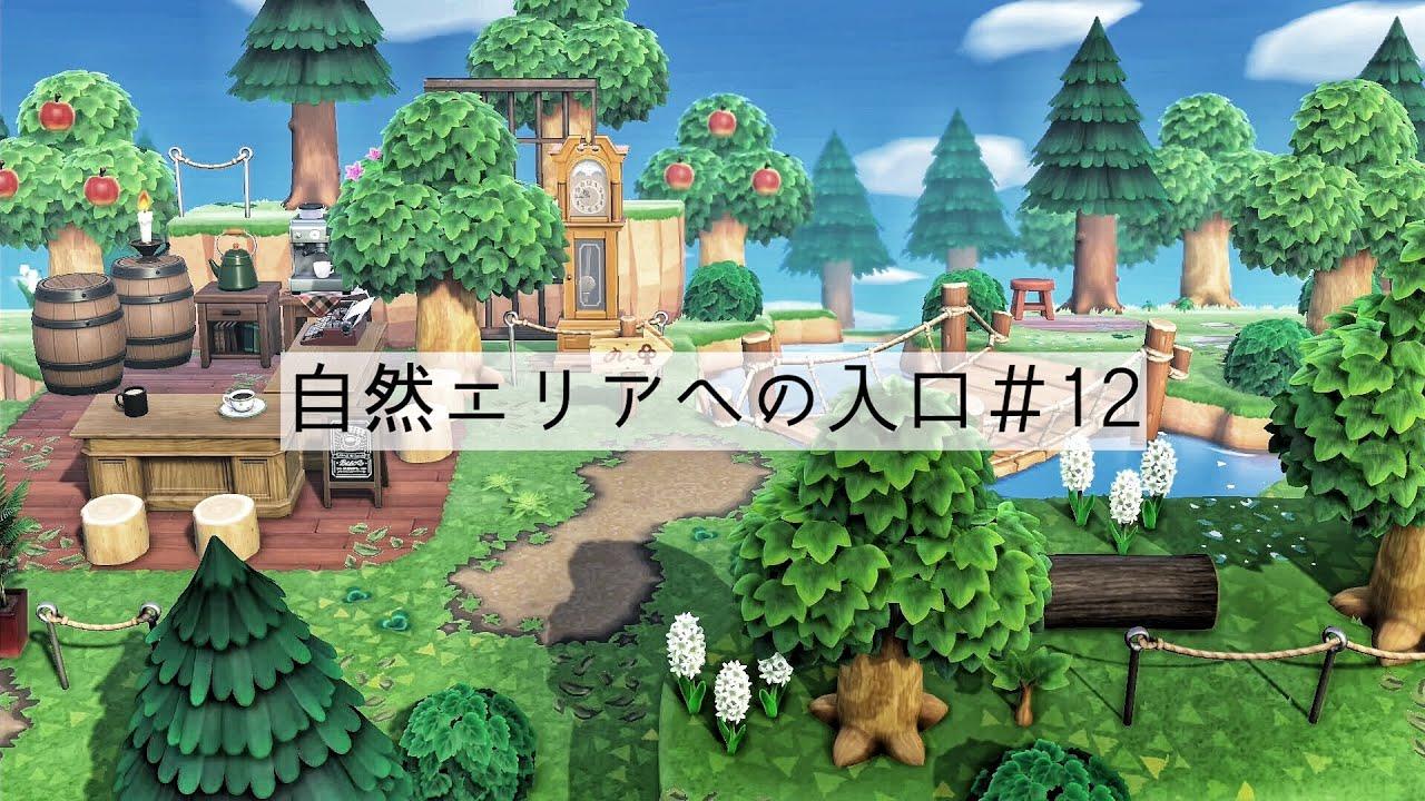 森 入り口 あつ 島