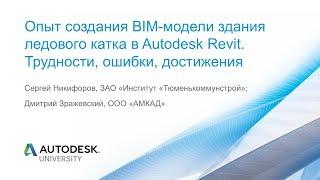 Опыт создания BIM модели здания ледового катка в Autodesk Revit. Трудности, ошибки, достижения