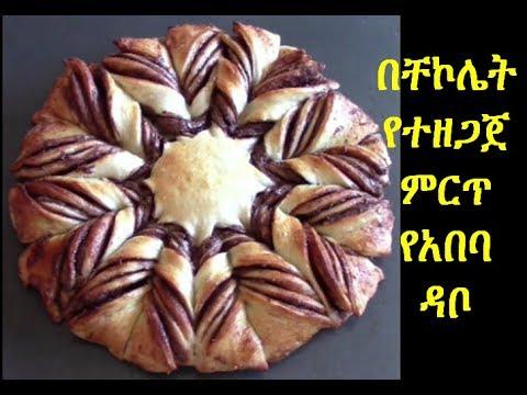 News Magazine Ethiopian Food: ቸኮሌት የተዘጋጀ ምርጥ የአበባ ዳቦ አሰራር