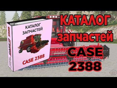 Каталог запчастей Кейс 2388 - CASE 2388