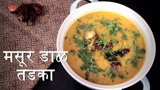मसूर दाल तड़का  - Restaurant Style Dal Tadka Recipe in Marathi - Masoor Dal Fry By Roopa