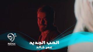 عمر خالد - الحب الجديد (فيديو كليب حصري) | 2019 | Omar Kaleed - Alhob Aljaded