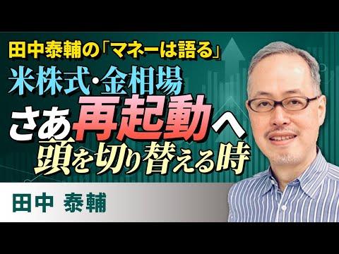 田中泰輔の「マネーは語る」:米株式・金相場、さあ再起動へ頭を切り替える時(田中 泰輔)