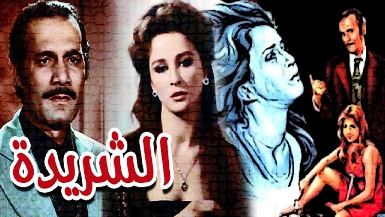 Image result for فيلم الشريدة
