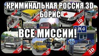 Криминальная Россия 3D. Борис Все миссии!