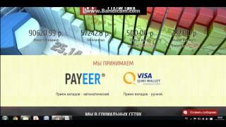 max-deposit выплаты вывод на Payer qiwi Вложил 500 утром вывел 800