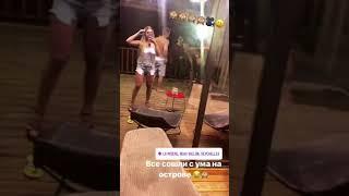 Дом 2 Сейшельские танцы от Богданы Никоненко 2.03.18