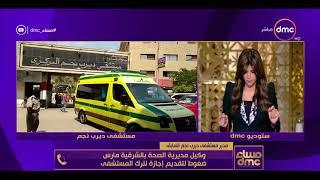 مساء dmc - مدير مستشفى ديرب نجم السابق | وكيل الصحة بالشرقية مارس ضغوط لتقديم اجازة لترك المستشفى