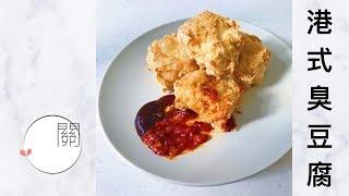 港式臭豆腐   Dare to try Stinky Tofu?