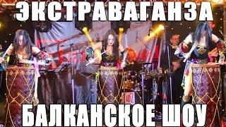 Барабанщицы! Балканское шоу! Шоу театр ЭКСТРАВАГАНЗА