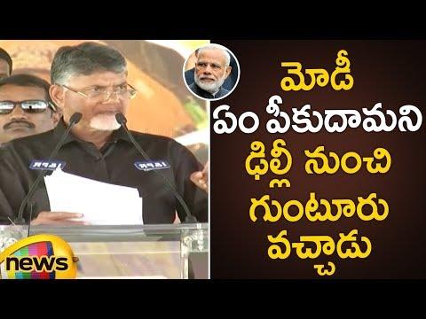 AP CM Chandrababu Naidu Satirical Comments On PM Modi | Chandrababu Hunger Strike | Mango News