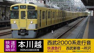 【走行音】西武2000系 |快速急行| 本川越ゆき 西武新宿→所沢【2012年収録】
