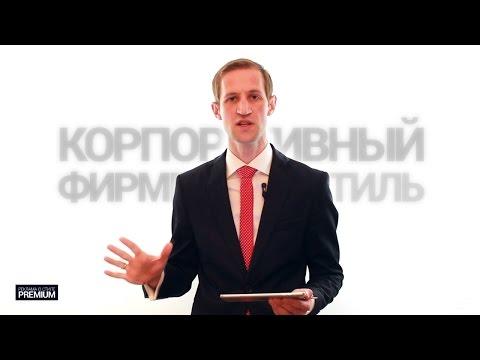 ФИРМЕННЫЙ СТИЛЬ - РЕКЛАМА В СТИЛЕ PREMIUM - 2 ВЫПУСК