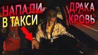 ПАССАЖИР НАПАЛ НА ДЕВУШКУ В ТАКСИ. ДРАКА.