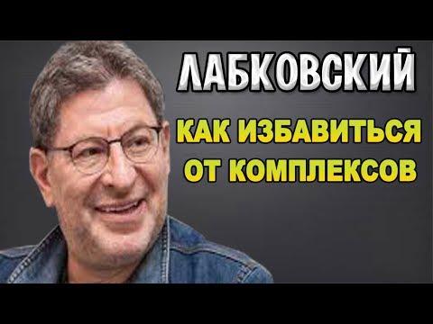 МИХАИЛ ЛАБКОВСКИЙ - КАК ИЗБАВИТЬСЯ ОТ КОМПЛЕКСОВ