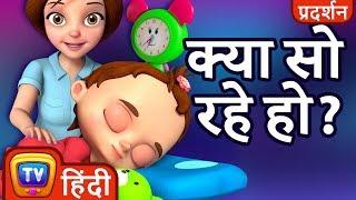 क्या सो रहे हो? बेबी ( Are You Sleeping - Baby) - Hindi Rhymes For Children - ChuChu TV