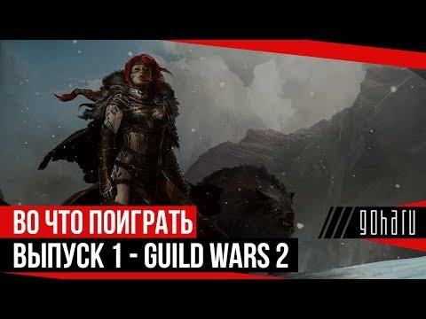 Во что поиграть? Выпуск Первый - Guild Wars 2