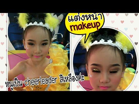makeup แต่งหน้า เป็นเชียร์ลีดเดอร์ cheerleader งานกีฬาสีโรงเรียน เด็กประถม