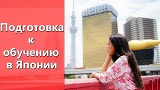 Как подготовиться к поездке в Японию? Обучение в Японии. Выступление Дарьи Мойнич.
